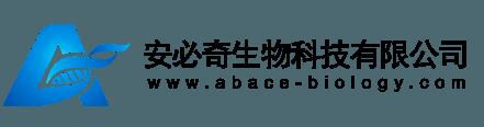 北京安必奇生物科技有限公司
