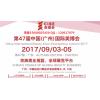 2017年秋季广州美博会/9月份广州美博会