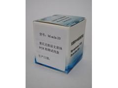 莱氏无胆甾支原体PCR检测试剂盒