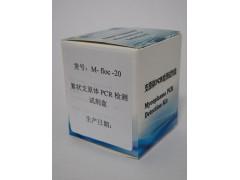 絮状支原体PCR检测试剂盒