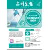 启因生物——抗性基因表达谱检测