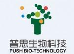 普思生物技术服务