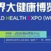 首届世界大健康博览会