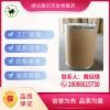 N,N-二羟乙基甘氨酸生产厂家直销  出厂价