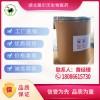 2,5-二羟基苯甲酸生产厂家直销  出厂价
