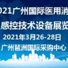 2021广州国际医用消毒及感控技术设备展览会