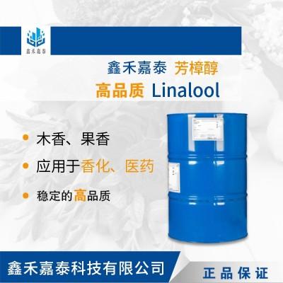芳樟醇用途芳 樟醇用法用量 鑫禾嘉泰