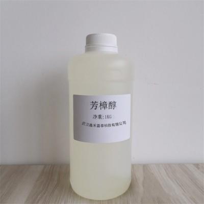芳樟醇厂家  芳樟醇保证真品 武汉鑫禾嘉泰