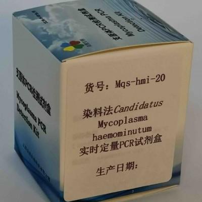 染料法M. haemominutum定量PCR试剂盒