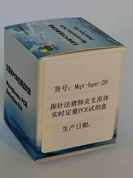 探针法猪肺炎支原体实时定量PCR试剂盒