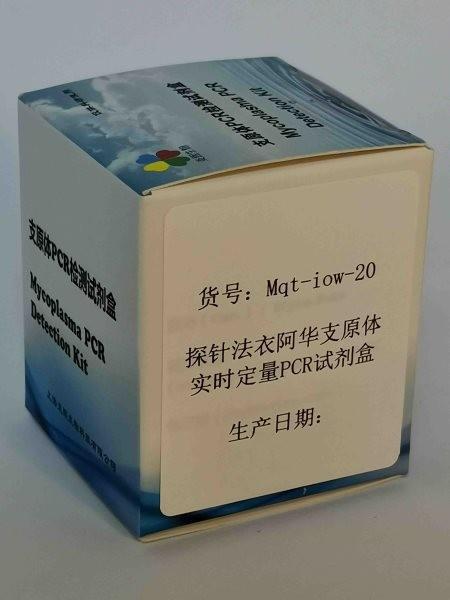 探针法衣阿华支原体实时定量PCR试剂盒