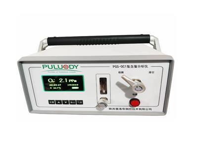便携式氧含量分析仪
