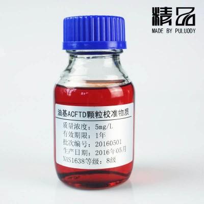 NAS1638等级油中颗粒标油